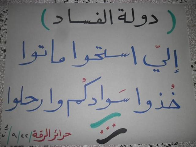 Banner made by the Free Women in the city of Raqqah to ISIS saying: To the state of corruption, you have no shame, take your blackness and leave us be.